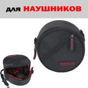 headphone-bag-black-red